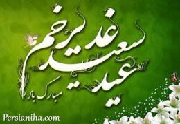 عید سعیدغدیر خم مبارک باد