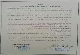 بیانیه روسای حوزه علمیه و شورای شهر لار در خصوص تهدید امنیتی روز عاشورا