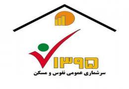سرشماری اینترنتی تا ۲۷ مهر تمدیدشد/سرشماری حضوری از ۲۸ مهر