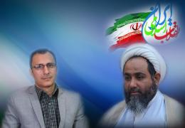 پیام تبریک رییس شورای اسلامی شهر و شهردار لار به مناسبت دهه مبارک فجر