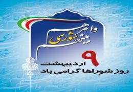 نهم اردیبهشت، روز ملی شوراها گرامی باد