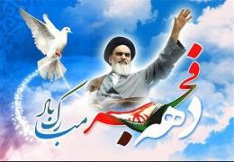 پیام تبریک رئیس شورای اسلامی شهر لار به مناسبت دهه فجر