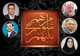 روسای کمیسیونهای پنج گانه شورا انتخاب شدند