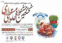 نخستین جشنواره حلوا مسقطی لاری همراه با جشن بزرگ عیدانه از ویژه برنامه های نوروز 98