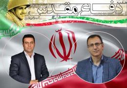 پیام مشترک شهردار و رییس شورای اسلامی شهر لار به مناسبت هفته دفاع مقدس