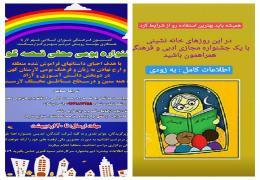 جشنواره بومی محلی قـصه گویی در لار برگزار می شود