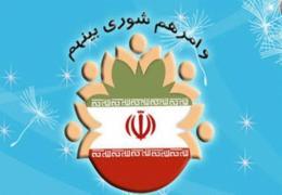 اعضای شورای اسلامی شهر لار خواستار ارائه برنامه های ادارات خدمات رسان در سال 99 شدند