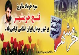 سوم خرداد سالروز آزادسازی خرمشهر گرامی باد