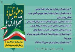 پیام تبریک مدیران شهری لار بمناسبت 14 تیرماه روز شهرداری و دهیاری