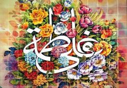 سالروز ازدواج حضرت علی (ع) و حضرت فاطمه (س) تبریک و تهنیت باد