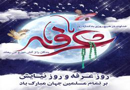 روز عرفه بر مسلمین جهان مبارک باد