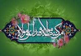 عید سعیدغدیرخم مبارک باد