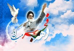 فرا رسیدن سالروز ورود امام خمینی (ره) به کشور عزیزمان و آغاز دهه پرفروغ فجر مبارک باد