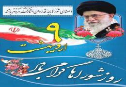 نهم اردیبهشت ماه، روز ملی شوراها گرامی باد